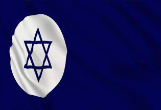 Bandera Israel Marina Mercante